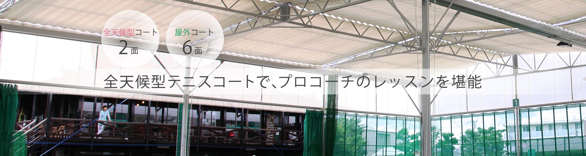 高松ローンテニスクラブ