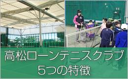 高松ローンテニスクラブ5つの特長