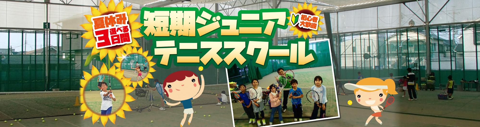 夏の短期ジュニアテニススクール開催