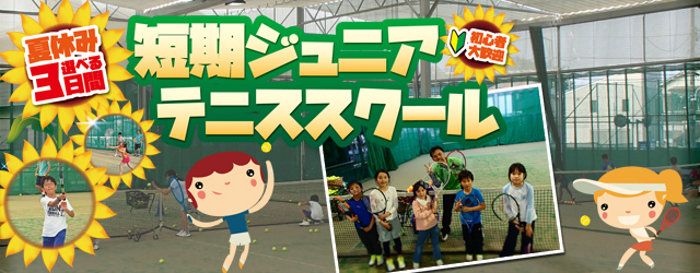 夏の短期ジュニアテニススクール