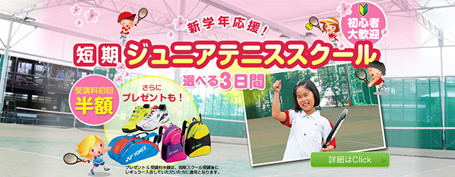 春の短期ジュニアテニススクール