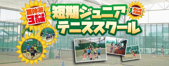 夏休みジュニア短期テニス教室