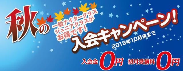 2018秋のキャンペーン