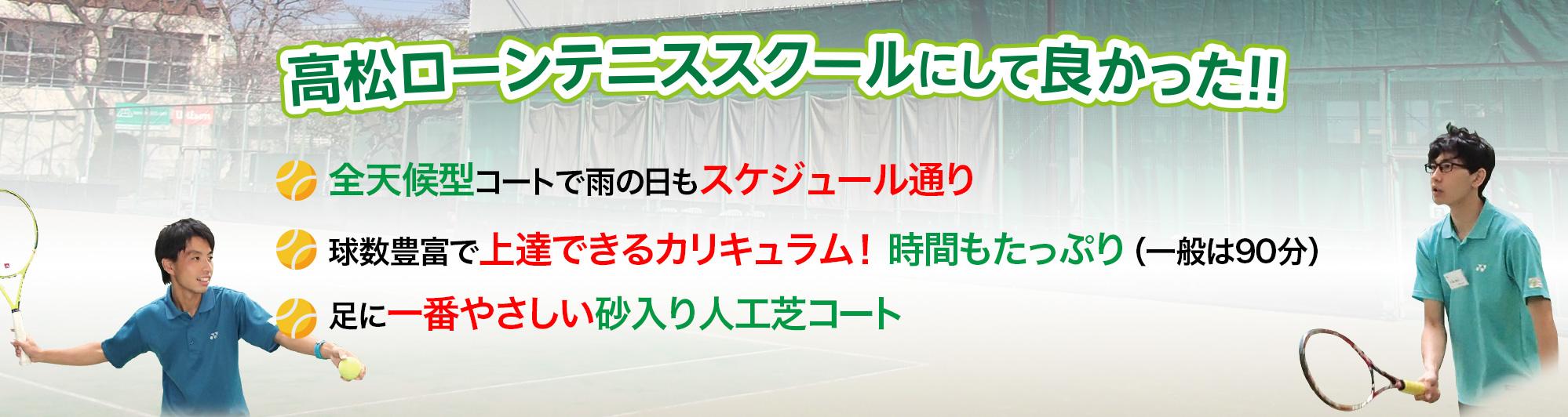 高松ローンテニスクラブの特徴
